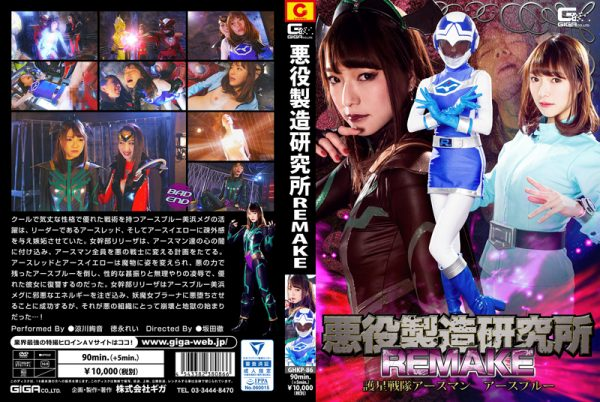 GHKP-86 The Lab That Produces Evil REMAKE -The Unit That Protects a Star- Earthman Earth Blue Ayane Suzukawa, Rei Tokunaga