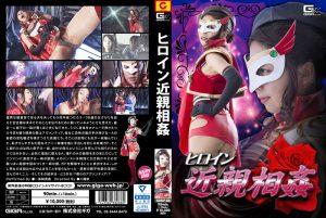 GHKP-88 Heroine Incest Kimika Ichijo