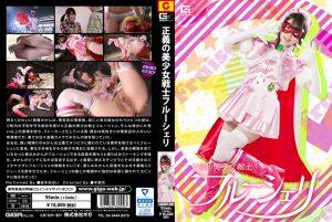 GHKP-90 Justice Beautiful Girl Fighter Fleucherie Aoi Kururugi