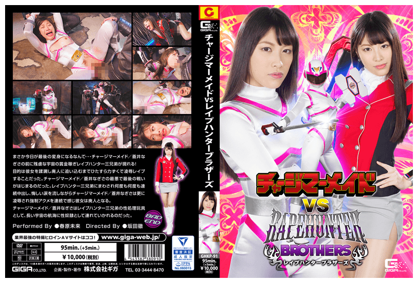 GHKP-91 Charge Mermaid VS Rape Hunter Brothers Miki Sunohara