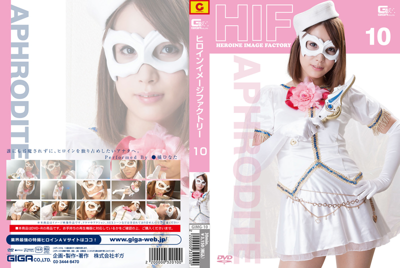 GIMG-10 Heroine Image Factory10 The Fighter Of Love And Peace Aphrodite Hinata Tachibana