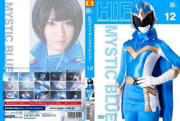 GIMG-12 Heroine Image Factory12 Mystic-Ranger Miku Abeno