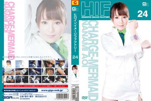 GIMG-24 Heroine Image Factory24 Charge Mermaid Mao Mizusawa