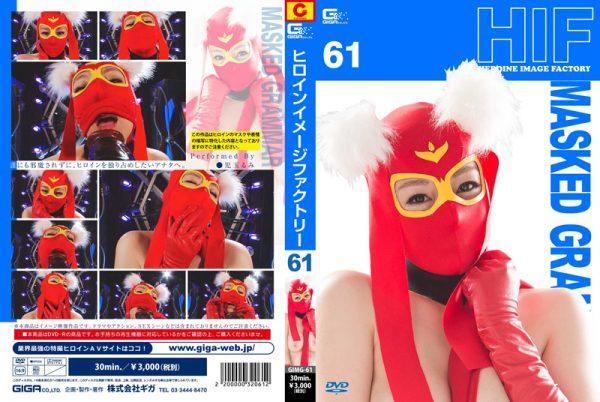 GIMG-61 Heroine Image Factory 61 Glamour Mask Rumi Kodama
