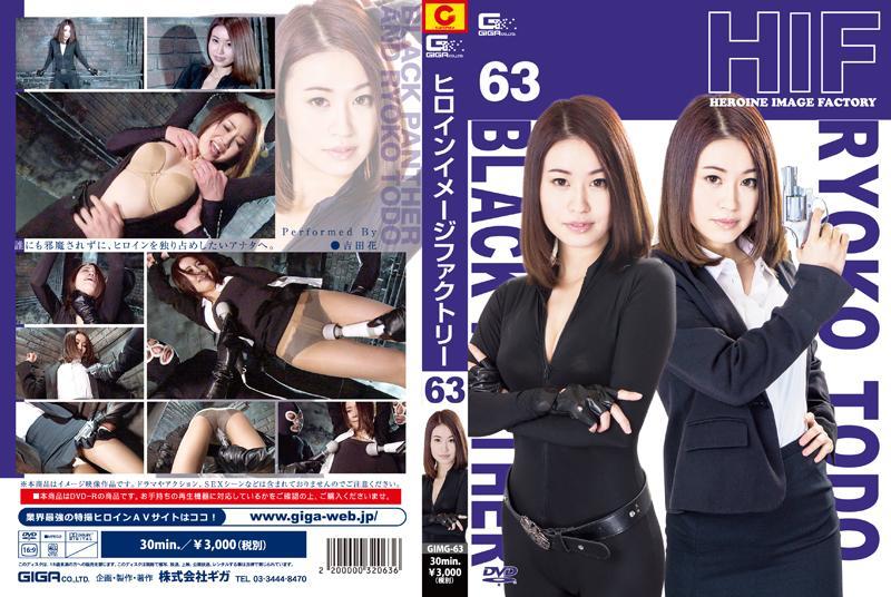 GIMG-63 Heroine Image Factory63 Female Thief Black Panther & Female Investigator Ryoko Todo Hana Yoshida