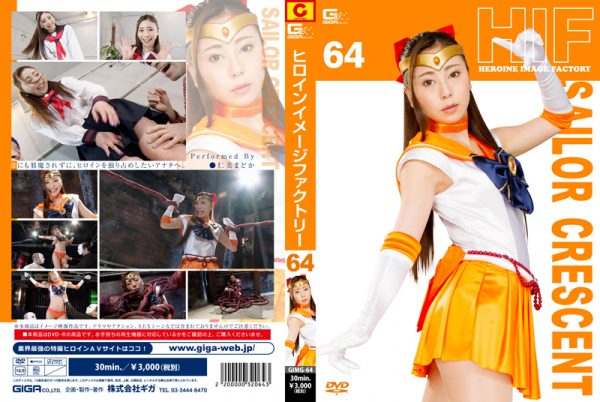 GIMG-64 Heroine Image Factory64 Sailor Crescent Madoka Hitomi
