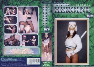 GMH-05 Mask heroine 5