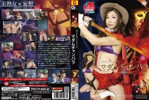 GMMD-03 Madam Heroine Series – Madam the Sword Fighter Shinobu Igarashi