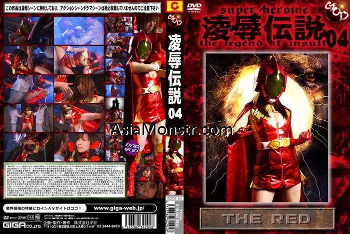 GODS-04 Insult Legend04 The Red Yu Kawakami