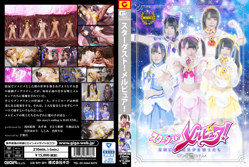 GPTM-36 Stardust! Melpure! -Beautiful Girl Fighters who became a Stardust-