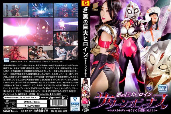GRET-29 Gigantic Heroine (R) Evil Gigantic Heroine Satans Venus -Tickling Slave Next Lady!!- Yui Misaki, Miori Hara