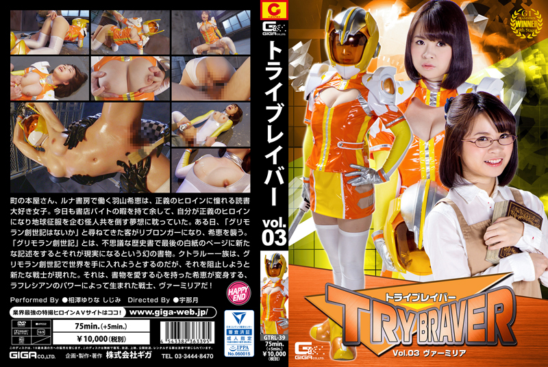 GTRL-39 Trybraver Vol.03 Vermiria Yurina Aizawa