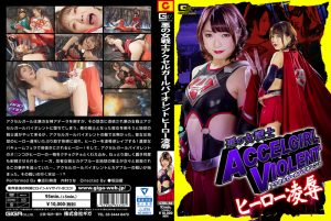 GTRL-40 Evil Female Fighter Accel Girl Violent Hero Insult Ayane Suzukawa Rina Utimura