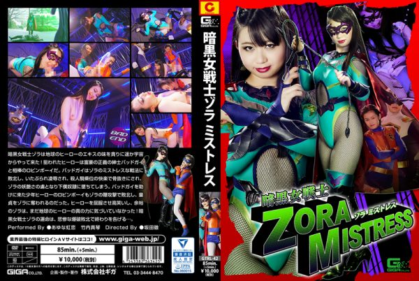 GTRL-42 Dark Female Fighter Zora -Mistress Niko Ayuna Makoto Takeuchi