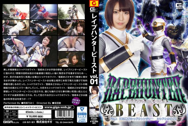 GTRL-46 Rape Hunter BEAST Vol.1 Shadow Ranger -Shadow White Miku Abeno