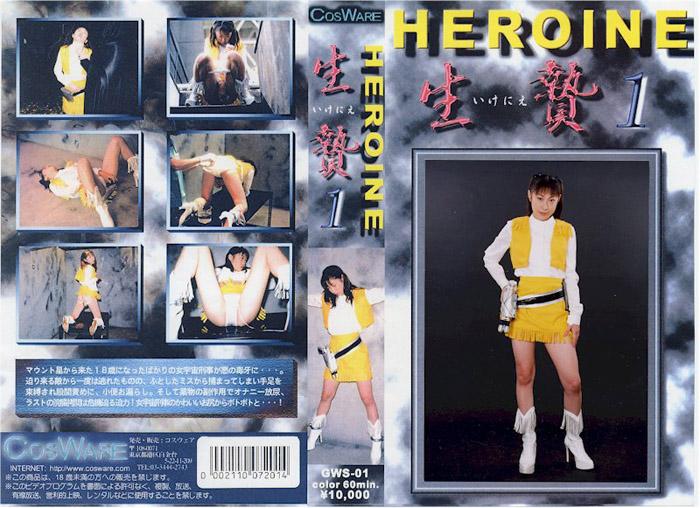 GWS-01 Heroine sacrifice 1