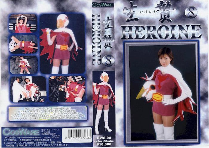 GWS-08 Heroine sacrifice 8