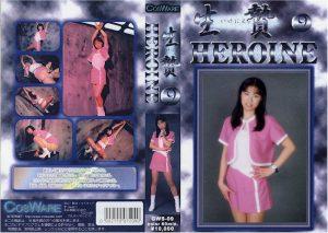 GWS-09 Heroine sacrifice 9