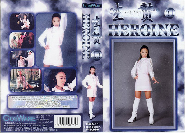 GWS-11 Heroine sacrifice 11 Nana Kawai