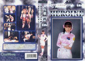 GWS-12 Heroine sacrifice 12 Maki Sanada