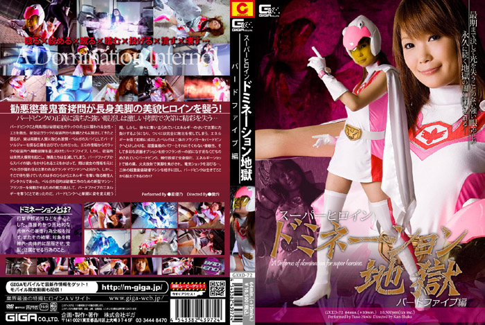GXXD-72 Superheroine Domination Hell - Bird Five Yuno Hoshi