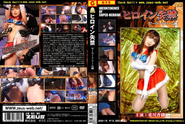 JDSD-18 Heroine Incontinence sailor dream Kaori Aikawa