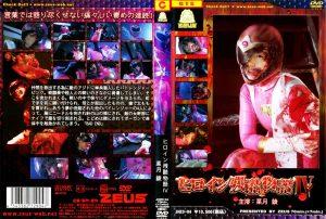 JHZD-04 Heroine cruel stories 4 Mizuki Aya