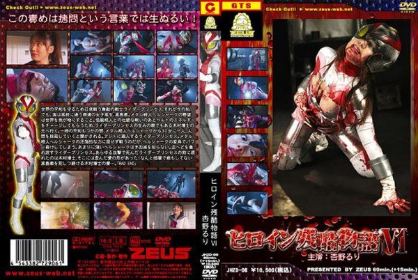 JHZD-06 Cruel Tale Heroine VI Anno Ruri