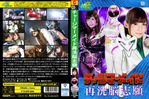 JMSZ-49 Charge Mermaid Volunteer Re-Brainwash Chisa Shihono