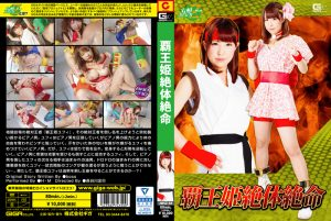 JMSZ-50 The Sovereign Princess in Grave Danger