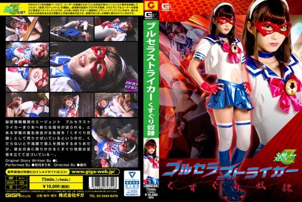 JMSZ-54 Blu-Sailor Striker -Tickling Slave Maria Wakatsuki