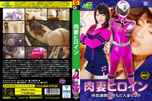 JMSZ-56 Plump Wife Heroine -Housewife Pink Fallen to the Pleasure Training Natsuki Narumi