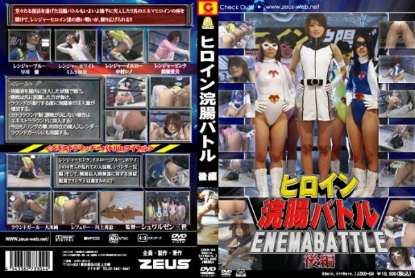 JZKD-04 Heroine Enema Battle Latter Part Jun Okawa, Kana Mimura, You Hayakawa