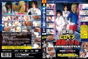 JZKD-05 Heroine Enema Battle Vol.1 Yurika Goto, Ayumi Sudo, Makoto Aoki