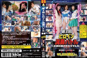 JZKD-06 Heroine Enema Battle Vol.2 Makoto Aoki, Hikari Nagisa, Miku Himeno