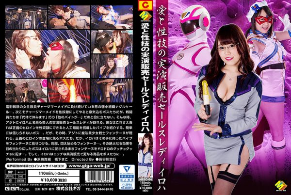 MEBO-04 Demonstration Sales Lady of Love and Sexual Techniques, IROHA Mao Hamasaki, Mako Hashimoto