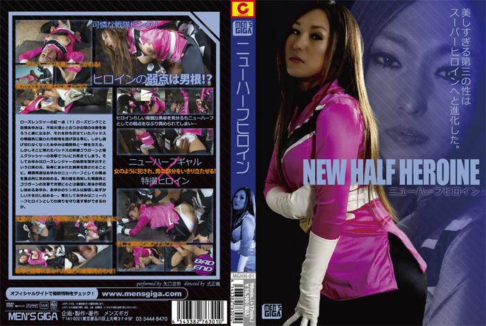 MGHH-01 Gay Heroine Rina Yaguchi