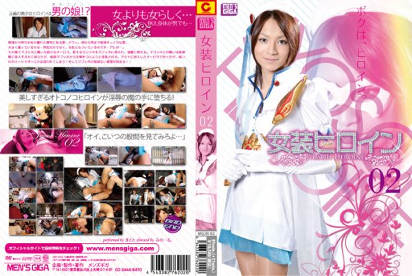 MGJH-02 Cross-dressing Heroine Vol.2