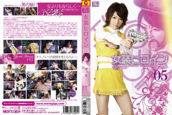 MGJH-05 Cross-dressing Heroine Vol.5 Kaoru
