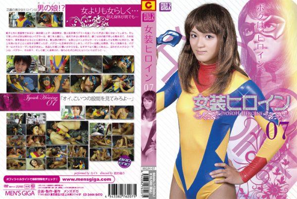 MGJH-07 Cross-dressing Heroine Vol.7 Kaito