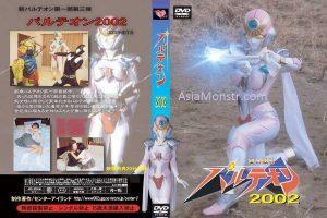 PALD-02 Battle of love Parthenon 2002