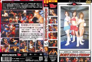 PMID-110 BODYボクシング対決 SP