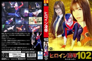 RYOJ-02 Heroine Insult Vol.102 -Spider Lady Miori Matsushita