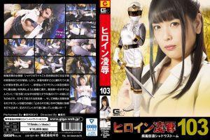 RYOJ-03 Heroine Insult Vol.103 -Shadow Storm Akari Niimura