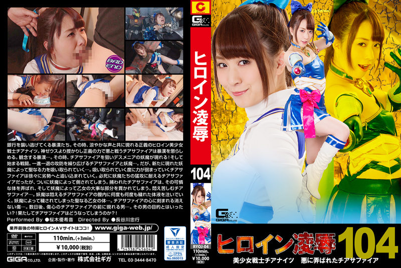 RYOJ-04 Heroine Insult Vol.104 Cheer Knights -Cheer Sapphire is toyed by evil- Yukine Sakuragi