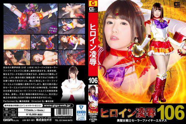RYOJ-06 Heroine Insult Vol.106 -Sailor Fire Hermes