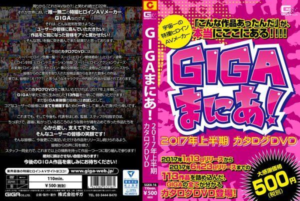 SGKA-16 The Best Special Effects Heroine AV Maker in the Universe GIGA Mania! The First Half of 2017 Catalog DVD