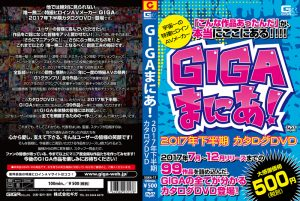 SGKA-17 The Best Special Effects Heroine AV Maker in the Universe GIGA Mania! The Second Half of 2017 Catalog DVD