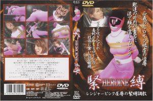 SHK-01 Tied Up Heroine 01 Rumiko Hasegawa