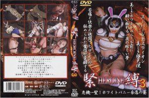 SHK-03 Tied Up Heroine 03 Konomi Otomo
